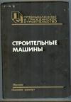 Волков Д. П., Алешин Н. И., Крикун В. Я., Рынсков О. Е. - Строительные машины.