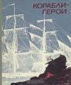 Купить книгу Алексеев В.– редактор - Корабли–герои