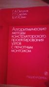 Г. А. Петухов, Г. Г. Смолич, Б. И. Юлич, - Алгометрические методы конструкторского проектирования узлов с печатным монтажем.