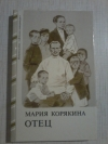 купить книгу Корякина М. С. - Отец