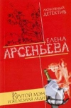 Купить книгу Арсеньева, Елена - Крутой мэн и железная леди