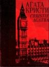 Агата Кристи - Собрание сочинений в 25 томах. Том 4