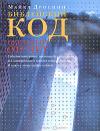 Купить книгу Дроснин, М. - Библейский код. Обратный отсчет
