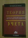 Купить книгу Никитин В. М.; Никитина Д. А. - Теория бухгалтерского учета: Учебник