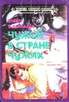 Купить книгу Роберт Хайнлайн - Чужой в стране чужих