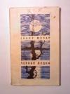 Купить книгу Мочар, Габор - Черная лодка