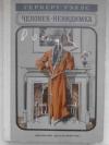 Купить книгу Герберт Уэллс - Человек–невидимка