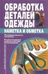 Купить книгу Каченаускайте Л. - Обработка деталей одежды. Наметка и обметка