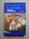 Купить книгу Куликов Б. Ф., Буканов В. В. - Словарь камней-самоцветов