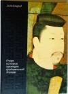 Купить книгу Н. Конрад - Очерк истории культуры средневековой Японии VII-XVI века