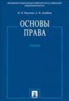 Марченко, М.Н. - основы права
