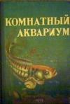 Купить книгу под редакцией проф. Пешкова - Комнатный аквариум
