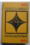 сборник - Приключения 1975