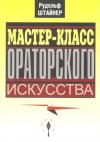 Купить книгу Штайнер Р. - Мастер-класс ораторского искусства