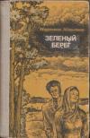 Купить книгу Абсалямов, Абдрахман - Зеленый берег