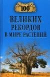 Бернацкий Анатолий Сергеевич - 100 великих рекордов в мире растений.