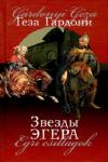 Купить книгу Геза Гардони - Звезды Эгера