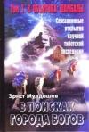 Купить книгу Мулдашев - В поисках Города Богов. Том 3. В объятиях Шамбалы