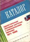 Купить книгу Максименко, Н.М. - Каталог односторонние почтовые карточки с оригинальными марками 1971-1988