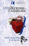 купить книгу Жукова–Гладкова Мария - Ночь подарков и желаний