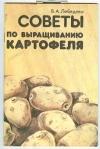 Купить книгу Лебедева В. А. - Советы по выращиванию картофеля.