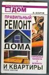 Купить книгу Добров В. - Правильный ремонт дома и квартиры. Современные технологии и материалы