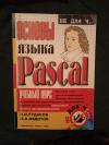 Купить книгу Рудаков П. И.; Федотов М. А. - Основы языка Pascal