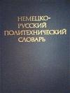 Купить книгу Бардышев, Г.М. - Немецко-русский политехнический словарь