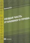 Купить книгу Благов, Е.В. - Общая часть уголовного права в 20 лекциях: Курс лекций