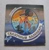 купить книгу Сеф Р., Нагаев В. - Сказочный календарь