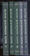 Купить книгу  - Флора мурманской области в 5 томах