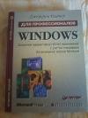 купить книгу Рихтер Дж. - Windows для профессионалов: создание эффективных Wiin 32 - приложений с учетом специфики 64 - разрядной версии Windows
