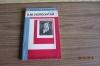 Купить книгу Бреслав Е. И. - А. М. Коллонтай
