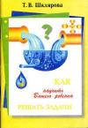 Купить книгу Шклярова - Как научить Вашего ребенка решать задачи. 1-5 класс