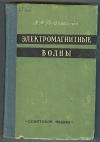 Купить книгу Вайнштейн Л. - Электромагнитные волны.