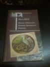 Купить книгу Верн Жюль - Школа Робинзонов. Клодиус Бомбарнак. Повести
