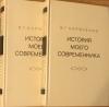 Купить книгу Короленко, В. Г. - История моего современника. В 4 томах