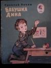 Купить книгу Николай Носов - Бабушка Дина.