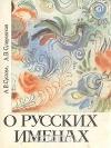 Купить книгу Анна Суслова, Александра Суперанская - О русских именах