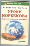 Купить книгу Норбеков М., Хван Ю. - Уроки Норбекова: дорога в молодость и здоровье. Серия Исцели себя сам