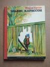 Купить книгу Мария Грипе - Эльвис Карлссон