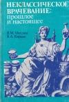 Купить книгу В. М. Михлин, В. А. Кирьяк - Неклассическое врачевание: прошлое и настоящее