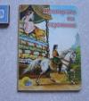 Купить книгу Андерсен - Принцесса на горошине 2007 г (картонка)
