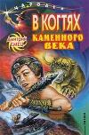 Дмитрий Емец - В когтях каменного века