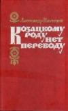 Купить книгу Ильченко - Козацкому роду нет переводу
