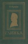 Купить книгу Вадецкий Б. А. - Глинка.