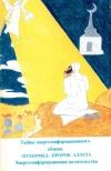 Купить книгу Н. Ю. Ремизова-Бабушкина - Тайны энерго-информационного обмена. Мухаммед -пророк Аллаха. Энерго-информационное целительство. Книга 6