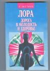 Купить книгу Фотина Л. - ЛОРА. Дорога в молодость и здоровье.