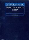 Купить книгу Воробьев, А.И - Справочник практического врача