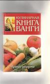 Купить книгу  - Кулинарная книга Ванги. Лучшие рецепты